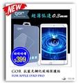 GOR抗藍光玻璃貼 Apple iPad Pro 12.9吋 iPad Pro 10.5吋 濾藍光鋼化玻璃膜 螢幕保護貼 鋼化膜