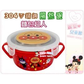 麗嬰兒童玩具館~正版授權.樂扣#304不鏽鋼雙層隔熱碗.雙碗把午餐碗(附湯匙)-可當零食杯