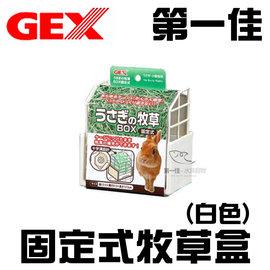 ^~第一佳水族寵物^~ GEX五味 ab~787 固定式牧草盒 ^(白色^) GEAB78