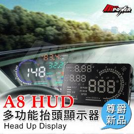 ~禾笙科技~ HUD A8 多 抬頭顯示器 5.5吋螢幕 OBD II HUD EUOBD