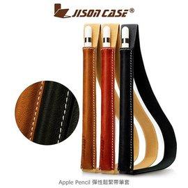 JISONCASE Apple Pencil 彈性鬆緊帶筆套 保護套 筆袋