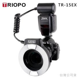 EGE 一番購~TRIOPO 捷寶 TR~15EX N TTL環型閃光燈 可AB燈管獨立控