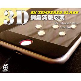 祥宥  iccupy 蘋果 iPhone 6 Plus  6S Plus 3D 鋼鐵全滿版