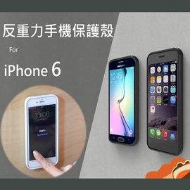 ^(送保護貼^)反重力吸附殼手機殼iPhone 6S i6s Plus i5s SE No