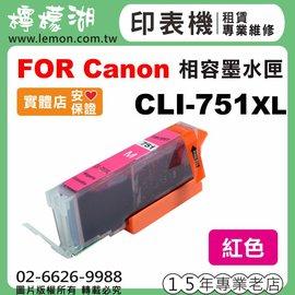 ~檸檬湖科技~CLI~751XLM 紅色加大容量 FOR CANON 相容墨水匣