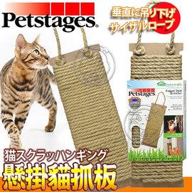 美國petstages~706磨爪耐抓懸掛貓抓板貓玩具 個
