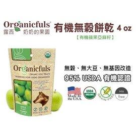 ~1399~~ organicfuls 露西奶奶的果園有機餅乾~有機蘋果亞麻籽4oz ^(