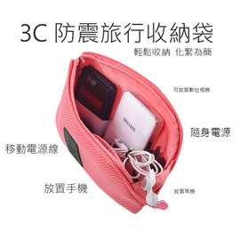 韓妞Han~niu 韓國新品防震旅行3C收納包旅充電源數據線充 化妝包收納袋~大款