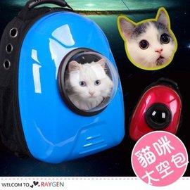 貓狗寵物太空艙背包 外出寵物包 太空包【HH婦幼館】