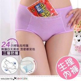 女士經期防側漏暖宮口袋生理內褲 三角內褲【HH婦幼館】