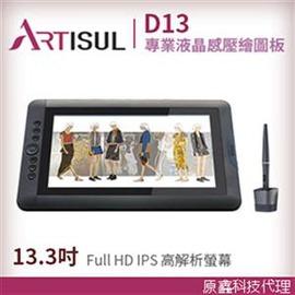 ~綠蔭~全店~ARTISUL D13 液晶感壓繪圖板 ^(13.3吋^) 手寫繪圖螢幕 手