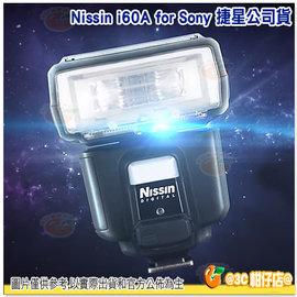 ^~24期零利率 送柔光罩^~ Nissin i60A 極致效能閃光燈 貨 for Son