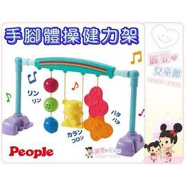 麗嬰兒童玩具館~日本people專櫃唯可-手腳體操健力架.健身器.踢踢腳遊戲盤/坐臥二用