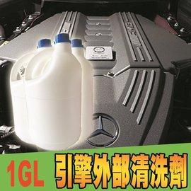 ~霹靂豹 汽車蠟 美容用品~超 1GL大罐裝引擎外部清洗劑^~引擎清潔劑^~引擎油污清潔劑