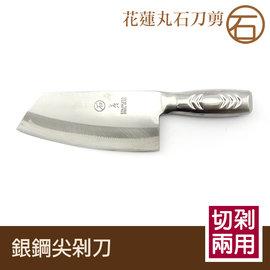 花蓮丸石刀剪~銀鋼尖剁刀~B009~剁骨刀 調味 刀具 燒臘刀 切碎器 切片 切割 刀具砧