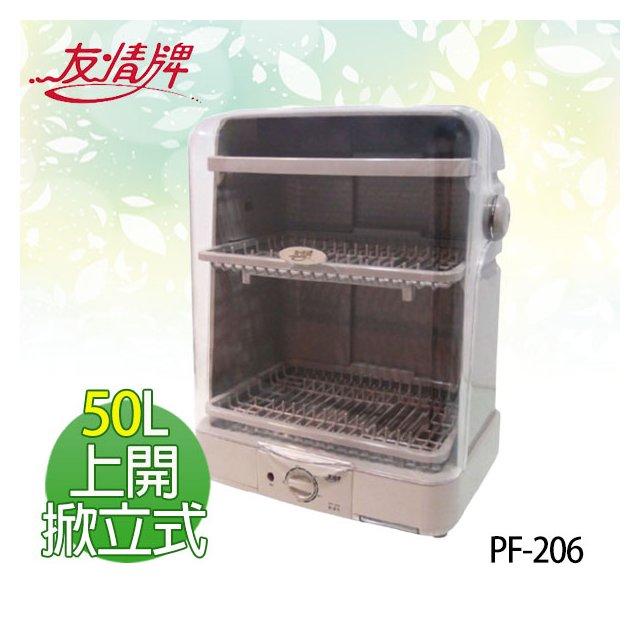 ~ 友情牌 ~~ PF~206 ~掀立式 溫風 烘碗機 三層式空間
