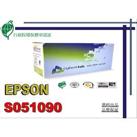榮科 EPSON S051090 環保碳粉匣 列印6000張  EPL~N2500