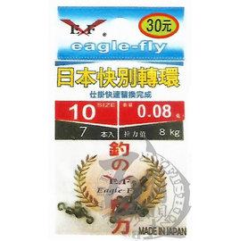 ◎百有釣具◎EF 展鷹 釣之魅力 日本快別轉環 規格:10/12 日本製造