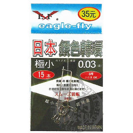 ◎百有釣具◎EF 展鷹 日本銀色轉環 規格:極小 日本製造
