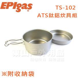 ~EPIgas~ATS鈦鋁炊具組 ATS 技術鈦合金鍋具 輕量鈦金個人鍋 登山露營~滿額送