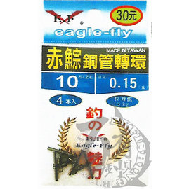 ◎百有釣具◎EF 展鷹 赤鯮銅管轉環 4本入包裝(淺藍) 規格:10 MIT台灣製造