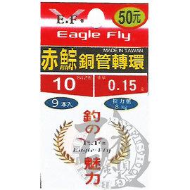 ◎百有釣具◎EF 展鷹 赤鯮銅管轉環 9本入包裝(紅) 規格:10 MIT台灣製造