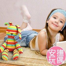 彩色兔子玩偶 抱偶 嬰兒安撫玩具 寶寶毛絨玩具 寶寶可愛手偶 【HH婦幼館】