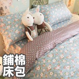 藍色小碎花 鋪棉雙人床包與新式兩用被五件組  製 100^%精梳棉