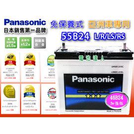 ☼ 台中苙翔電池 ►Panasonic 國際牌A 汽車電池 ^(55B24L^) SOLI
