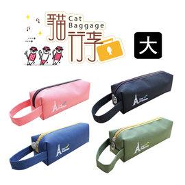 青青文具 貓行李系列 CPC~97 刺繡大長方筆袋