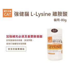 ~1399 ~~ 強健貓~貓用L~Lysine~離胺酸80g #30129 疹病毒 淚液問