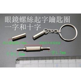 yvy 新莊 眼鏡調整工具 鑰匙圈 眼鏡螺絲起子 眼鏡 修理工具 螺絲起子 一字 十字 太陽眼鏡 墨鏡