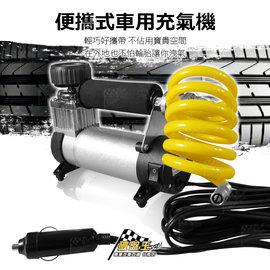 台南 破盤王 車用充氣泵 打氣機 電動充氣~便攜式~輪胎漏氣 胎壓 幫浦 打氣筒 充氣筒