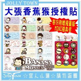 ~宜人小鎮~彩色 姓名貼紙~M28大張香蕉猴~防水防刮