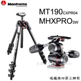 9 30前登入送禮卷2000元 Manfrotto MT190CXPRO4 義大利 曼富圖