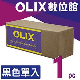 ~歐立世OLIX~for FujiXerox 富士全錄 CT202264 黑色環保碳粉匣