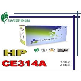 榮科 HP CE314A 環保光鼓匣 列印黑色14000張 彩色7000張  LaserJ