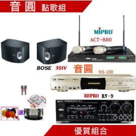 鈞釩音響 音圓國際 NS~100  電腦點歌 BEPRO RV~9 MIPRO.ACT~8