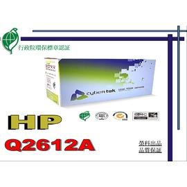 榮科 HP Q2612A 環保碳粉匣 列印2000張  LaserJet 1010 105