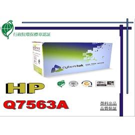 榮科 HP Q7563A 環保黃色碳粉匣 列印3500張  Color LJ 2700 2
