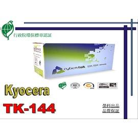 榮科 Kyocera TK~144 環保碳粉匣 列印4000張  FS~1100