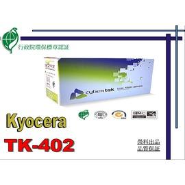 榮科 Kyocera TK~402 環保碳粉匣 列印10000張  FS~6020 FS~