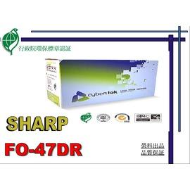 榮科 SHARP FO~47DR 環保光鼓 列印20000張  FAX 4700