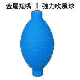 ^(新型^) 吹風球 環保 金屬短嘴強力氣吹 超柔軟 高彈力 電腦 數碼相機 鏡頭 除塵清
