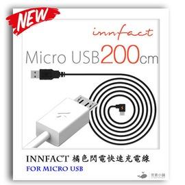 innfact 橘色閃電 Micro USB 充電線 傳輸線 白色 200cm Samsu