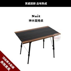 探險家戶外用品㊣NTT17 努特NUIT 神木蛋捲桌 90x50cm 快速可搭起鋁捲桌 鋁木捲桌高低可調休閒桌折合捲收