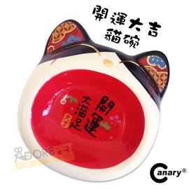 ~6折^~新年大 ~Canary 招財開運大吉貓碗~新年 防滑陶瓷碗^~也可當鼠.蜜袋鼯冰