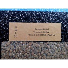 7015衣索比亞 日曬 耶珈雪啡 艾迪朵 G1生豆一公斤