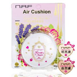 NAF 極淨光氣墊粉餅(15g)【美麗販售機】2款可選
