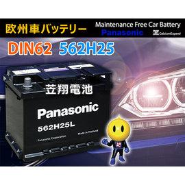 ☼ 台中苙翔電池 ► 國際牌 560L25 60AH 汽車電池 626 MX~6 305